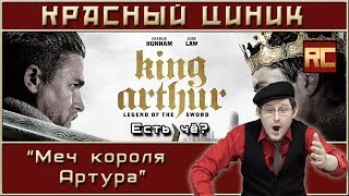 «King Arthur: Legend of the Sword». Red Cynic's Movie Review