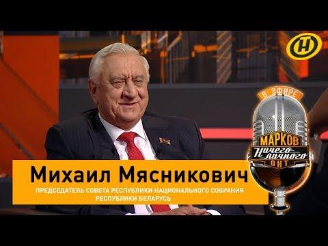 Михаил Мясникович: Сегодня нет необходимости в единой валюте с Россией