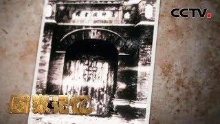 《国家记忆》 20191111 国图风云志 京馆初创| CCTV中文国际