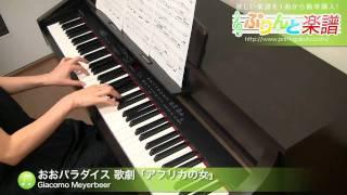 おおパラダイス 歌劇「アフリカの女」 / Giacomo Meyerbeer : ピアノ(ソロ)/上級