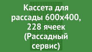 Кассета для рассады 600x400, 228 ячеек (Рассадный сервис) обзор РС0105