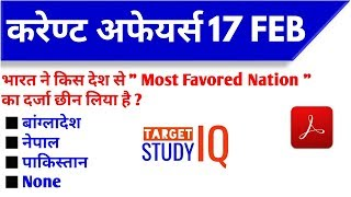 February Current affairs,17 february Current affairs,daily current affairs,Current affairs in hindi