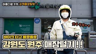 [지매탐] EP.1 바이크타고 욜로졸로 강원도 원주 매…