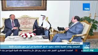 أخبار TeN - السيسي يؤكد أهمية تكاتف جهود الدول الإسلامية من أجل صون مقدرات الأمة