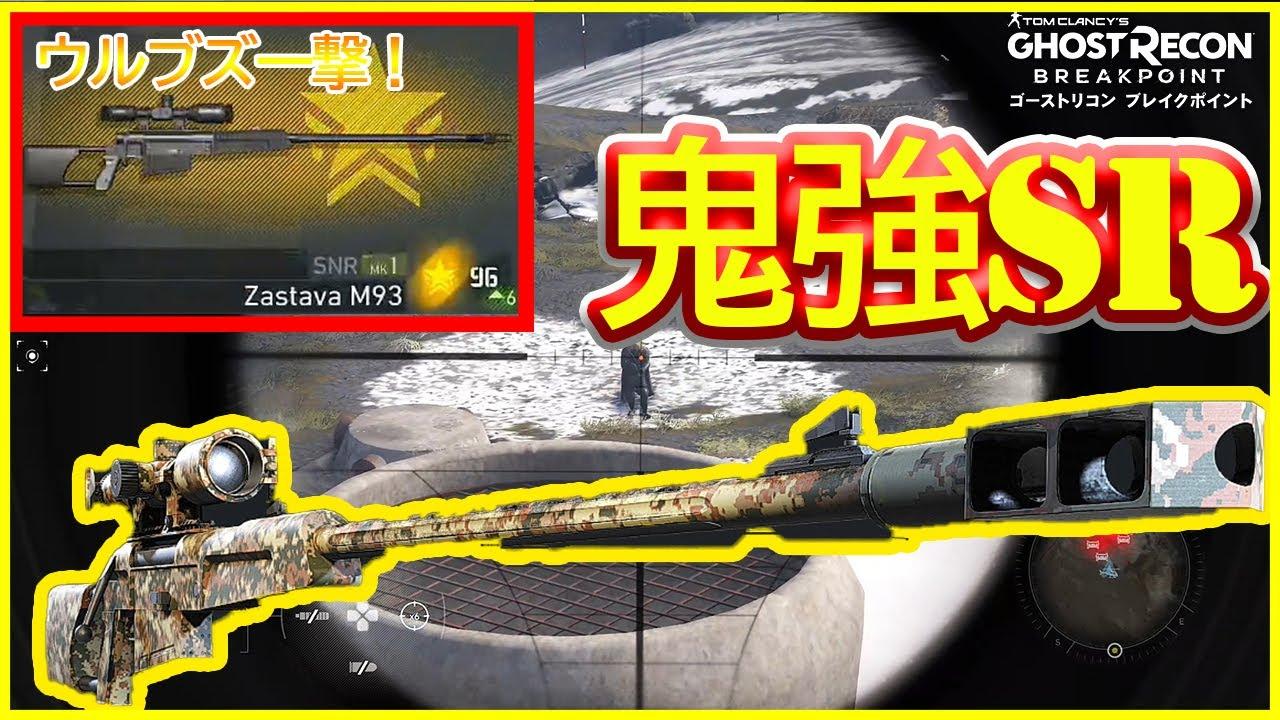 ブレイク ゴースト ポイント 最強 武器 リコン