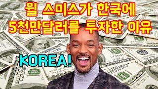 윌스미스가 한국에 5천만달러를 투자한 이유