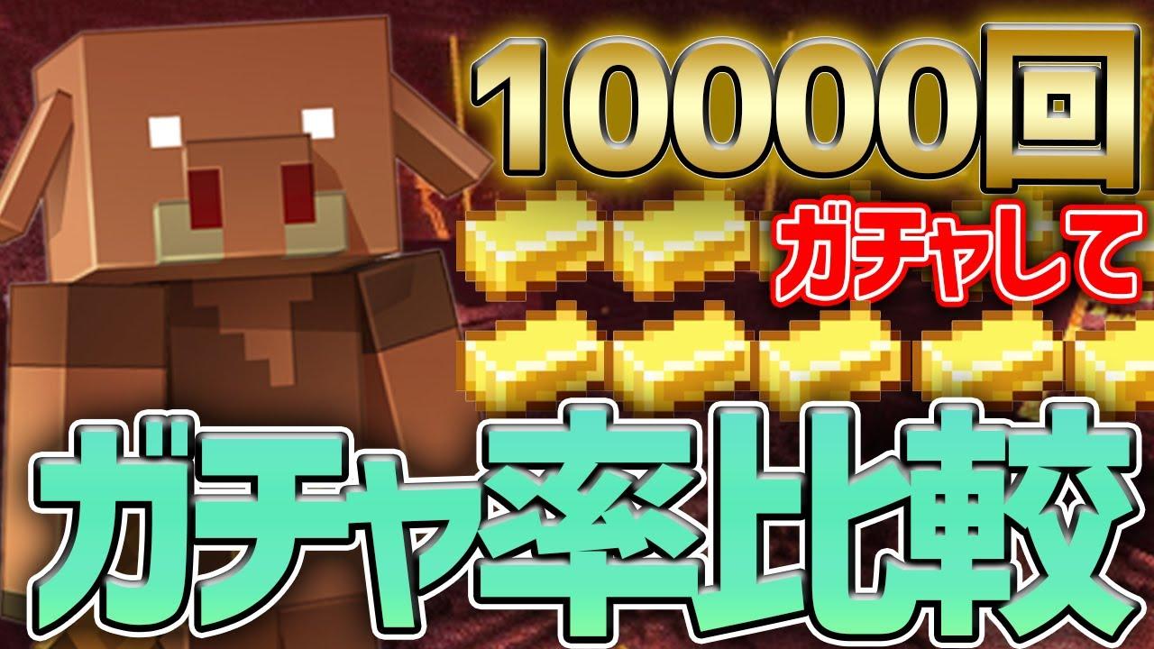 【マイクラ】ピグリンガチャのアプデ前後でのガチャ率『1万回』引いて比較してみた!!改悪されたって本当?