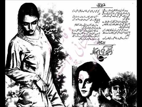 Khawateen Digest February 2016 Pdf