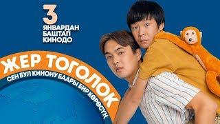 Жер тоголок / Кыргыз трагикомедиясы 2018 / Трейлер