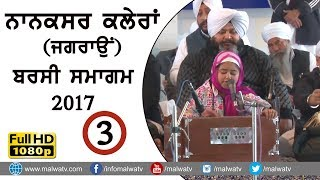 NANAKSAR KALERAN (Jagraon) | 4th Barsi Samagam - 2017 of Mahant Partap Singh Ji | Full HD| Part 3rd