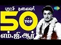 TOP 50 Songs of M.G.R | Kannadasan | T.M. Soundararajan | One Stop Jukebox | Tamil | HD Songs