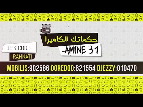 Amine 31 - Hakmatek El Caméra [Official Music Video] / حكماتك الكاميرا
