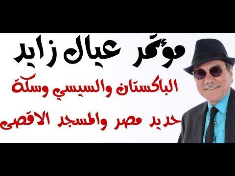 د.أسامة فوزي # 1250 - عن مؤتمر عيال زايد وسكة حديد عبد الفتاح السيسي والاقصى