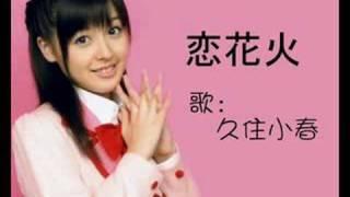 月島きらり starring 久住小春(モーニング娘。) - 恋花火