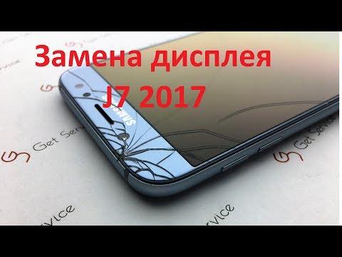 Как разобрать Samsung J7 2017 J730 | Замена стекла дисплея Samsung