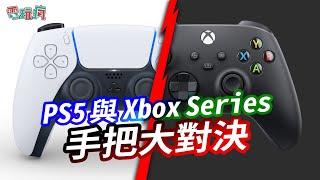PS5 與 Xbox Series 新手把大對決!到底哪款手把最舒適?續航力最久?