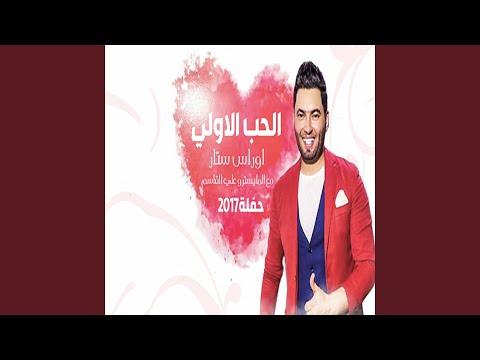 Al Hub Al Awally (Live 2017)