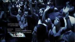 Δέσποινα Βανδή - Το αστέρι μου | Despina Vandi - T'asteri mou - Official Video Clip (HD)