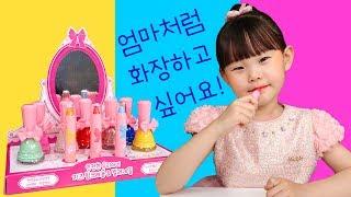 엄마처럼 화장하고 싶어요! 파랑마법사 매니큐어와 립크레용 어린이 화장품을 선물해 주세요 |프린세스 핑크 공주 화장놀이 LimeTube & Toy 라임튜브