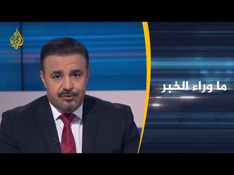 ???? ???? ما وراء الخبر - ما دلالات المفاوضات السرية بين السعودية والحوثيين؟  - نشر قبل 3 ساعة