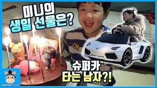 과연 미니의 생일 선물 은? 슈퍼카 타는 남자?! (행복ㅋ) ♡ 콩순이 카카오 라이언 또봇 생일 케익 자동차 장난감 일상 놀이 toys | 말이야와친구들 MariAndFriends
