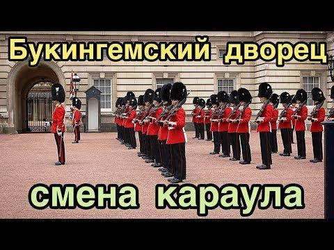 Смена караула у Букингемского Дворца в Лондоне  Changing of the Guard Buckingham Palace