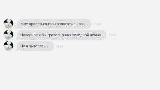 """""""Волосатые ноги"""" КОТОСМС (Серия - 54)"""