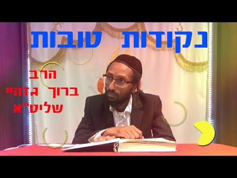 הרב ברוך גזהיי -נקודות טובות - Rabbi baruch gazahay