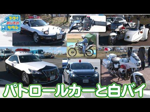 【のりもの図鑑】 パトロールカーと白バイ