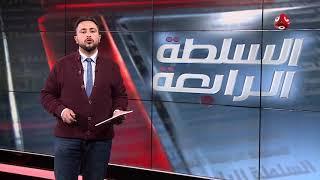 السلطة الرابعة  11 - 12- 2018 | تقديم حمير العزب  | يمن شباب