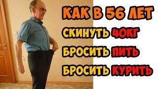 Можно ли похудеть после 50 А так же бросить пить и курить