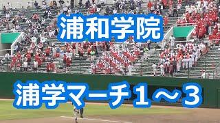 浦和学院「浦学マーチ1~3」 (2017春版)