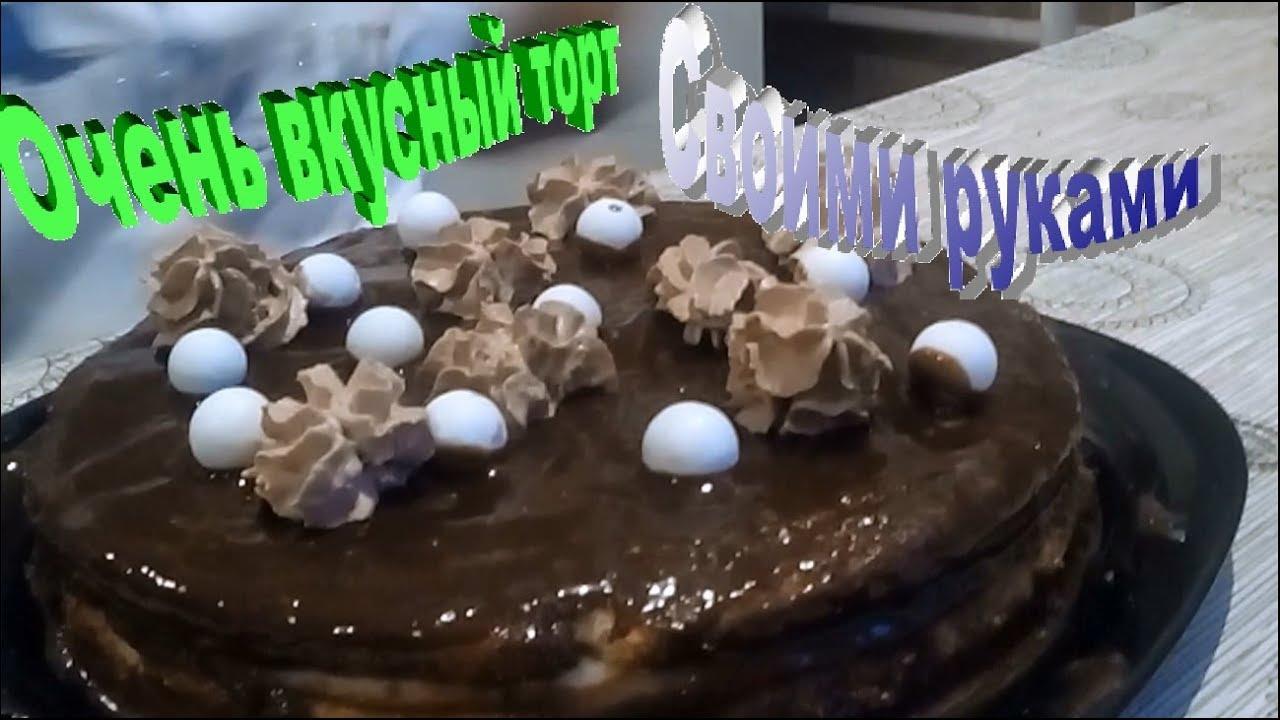 Невероятно вкусный торт своими руками/Привет Казахстану!