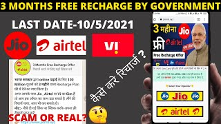 Free 3 months recharge by government reality?   Free recharge for jio airtel and vI scam or reality?