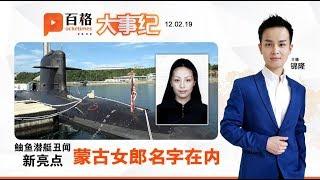 鲉鱼潜水艇丑闻爆出新亮点  蒙古女郎名字在内 | 大事纪