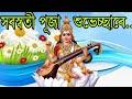 Saraswati Puja whatsapp status    Saraswati puja special wish video 2019 Whatsapp Status Video Download Free