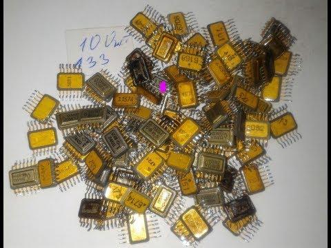 Золото со 100штук микросхем 133 серии.