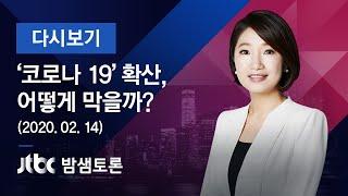 [풀영상]  밤샘토론 131회 - '코로나19' 확산, 어떻게 막을까? (2020.02.14/JTBC News))