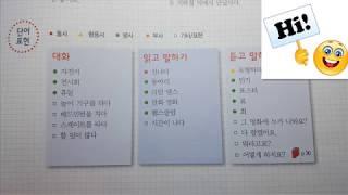 Корейский язык. (мои уроки 60)초급