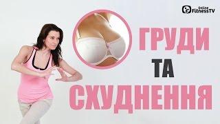 Как сохранить грудь при похудении? / How to lose weight without decreasing your breast size?