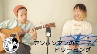【アンパンマンのマーチ/ドリーミング】ウタイストcover(フル・歌詞付き)
