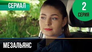 ▶️ Мезальянс 2 серия - Мелодрама | Фильмы и сериалы - Русские мелодрамы