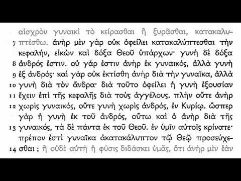 Koine Greek - 1 Corinthians