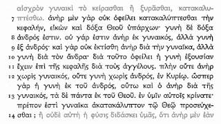 Koine Greek - 1 Corinthians