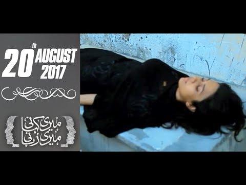 Meri Kahani Meri Zabani - SAMAA TV - 20 Aug 2017
