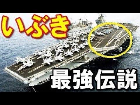 【衝撃】空母「いぶき」日本海軍の最強伝説がヤバ過ぎる! 海上自衛隊『5隻の空母建造計画』とは? 世界中もビビる最新仕様に驚愕www『海外の反応』