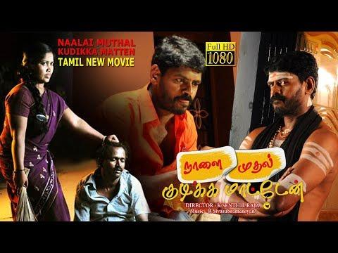 Tamil New Movies 2017 Full Movie   Naalai Mudhal Kudikka Matten   2017 New Releases Tamil Movies