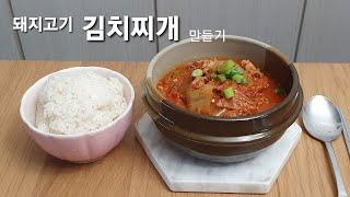 돼지고기 김치찌개 만들기