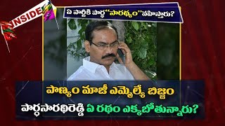 All Eyes On Panyam Ex MLA Bijjam Partha Sarathi Reddy Political Re-Entry | Inside | ABN Telugu