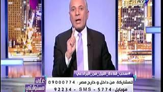 بالفيديو.. أحمد موسى يتوعد إبراهيم المعلم: «هسمعك البرادعي قال عليك أيه»